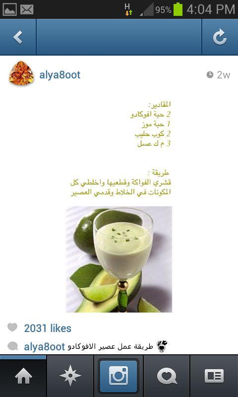 وصفات Healthy Drinks Dinner Sides Recipes Food Receipes