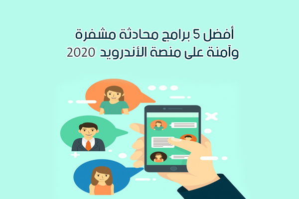 أفضل تطبيقات المراسلة المشفرة والآمنة على منصة الأندرويد أكثر برامج التواصل أمانا 2018 عبر الموبايل Instant Messaging Messaging App Family Guy