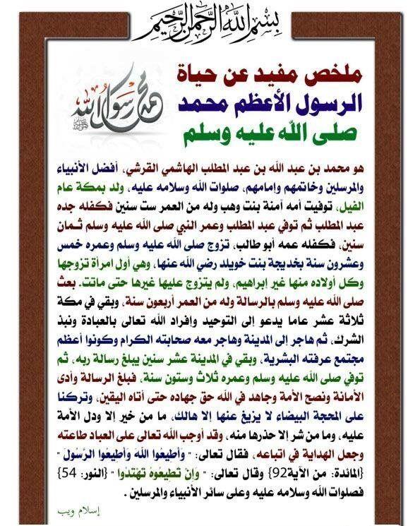 Pin By Ali Ramadan On صحابة سيرة أنبياء Learn Islam Islam Facts Quran Tafseer