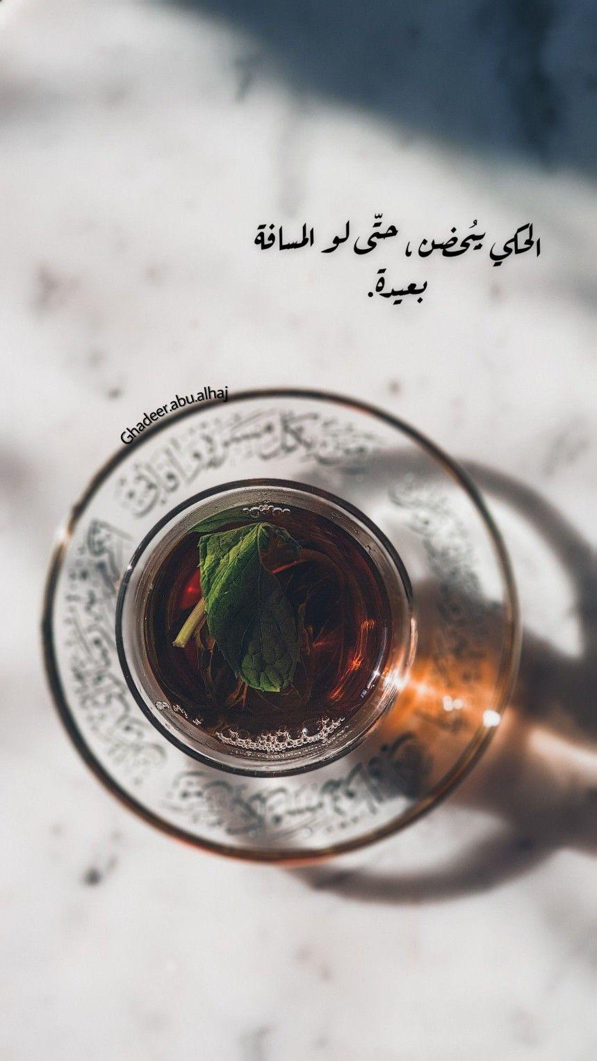 الحكي بيحضن حتى لو المسافة بعيدة In 2021 Talking Quotes Arabic Love Quotes Carnival Photography