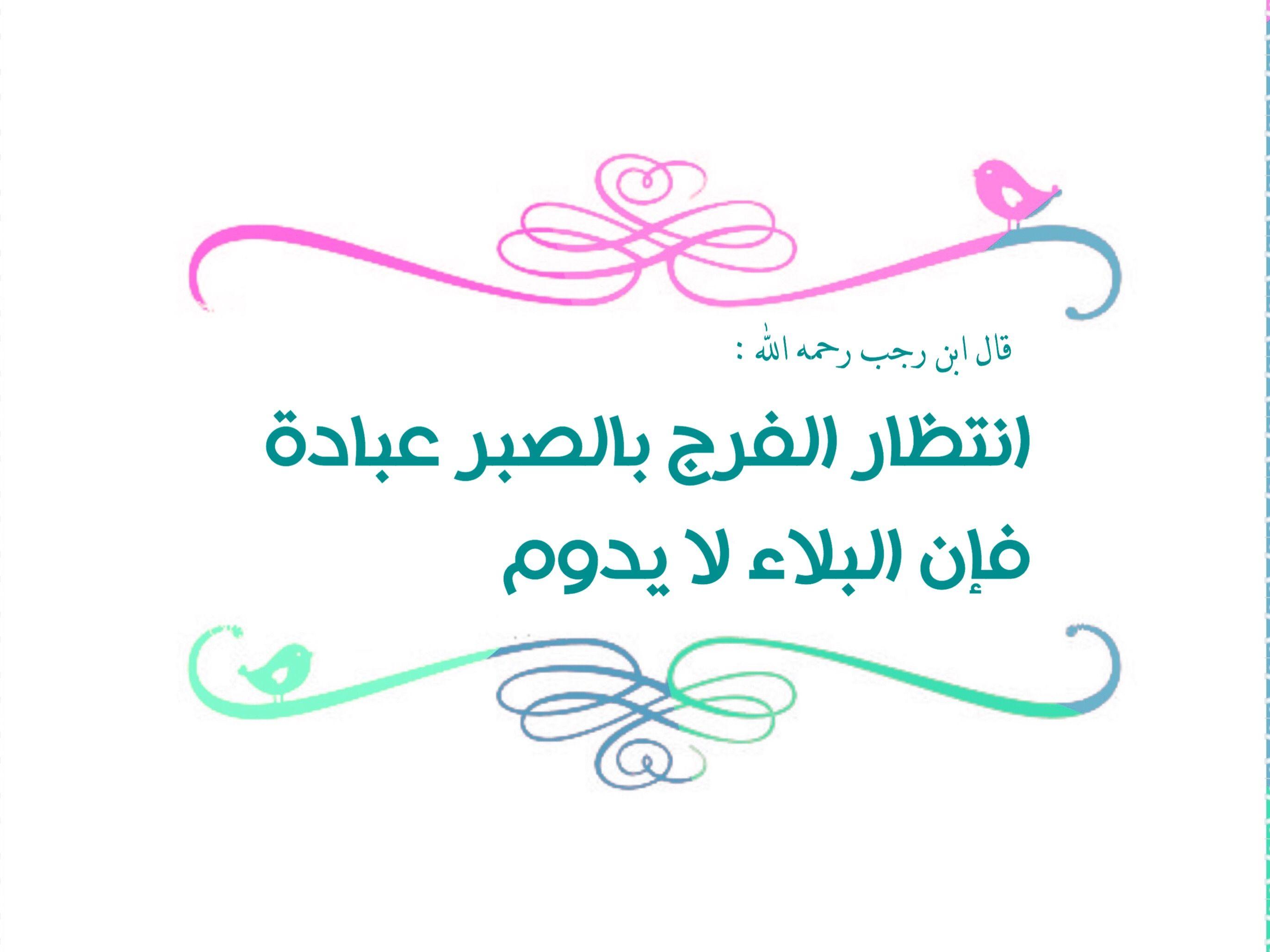 قال ابن رحب رحمه الله انتظار الفرج بالصبر عبادة فإن البلاء لا يدوم Home Decor Decals Decor