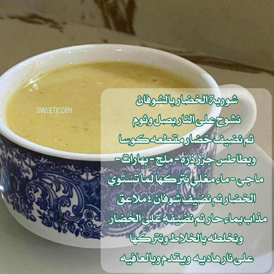 Pin By Me On طبخ من تجميعي In 2021 Cooking Food Desserts