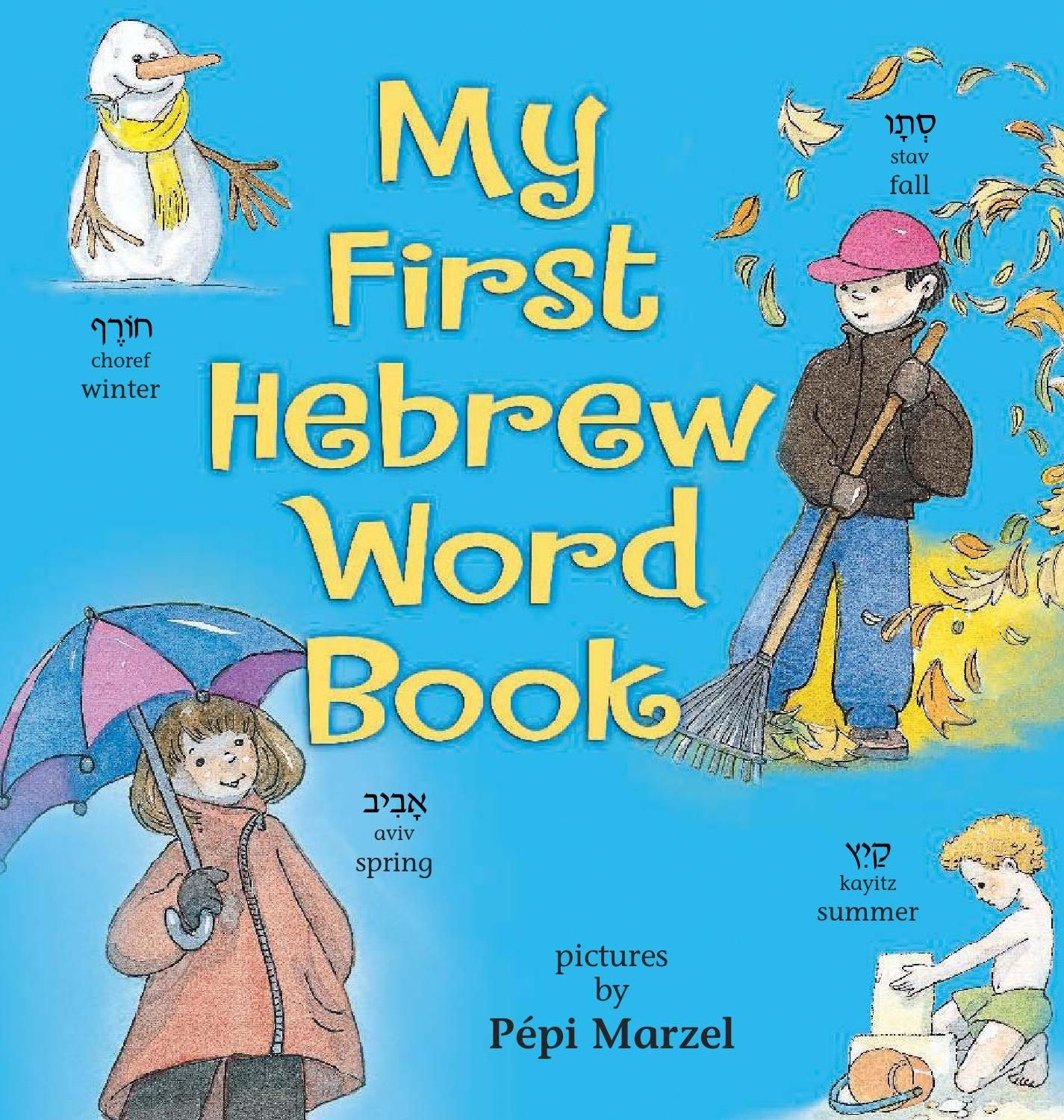 Cool Book 2 Learn Hebrew Study Like A Child