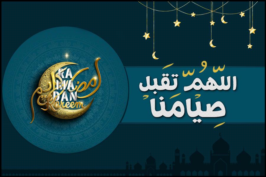 اللهم تقبل صيامنا Calligraphy Art Ramadan Kareem Ramadan