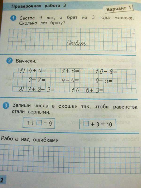 Математика 5 класс ершова читать
