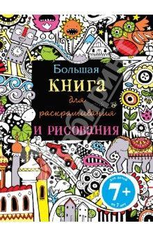 Большая книга для раскрашивания и рисования | Поделки из ...