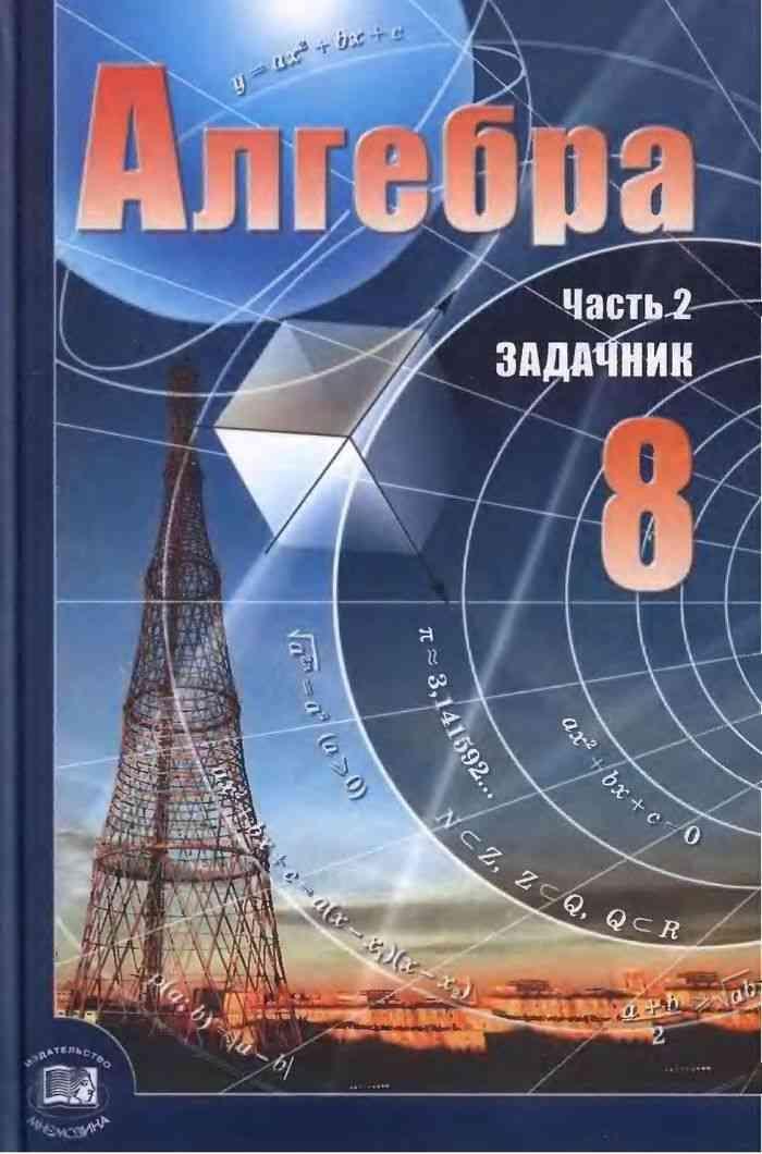 Мордкович а. Г. И др. Алгебра. 8 класс. Часть 2. Задачник [pdf.