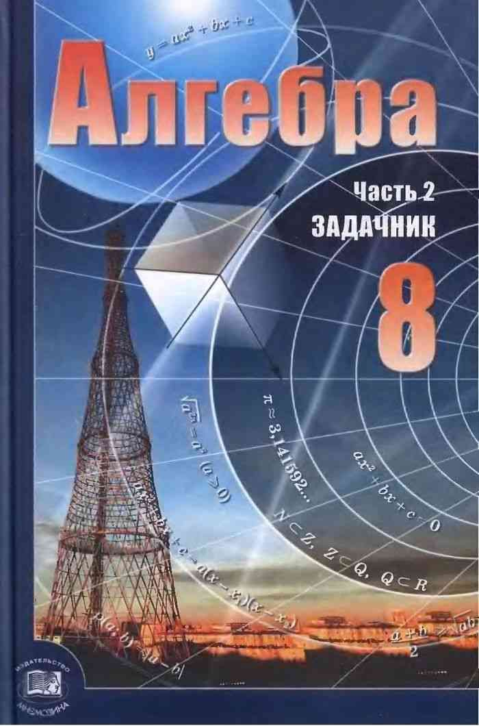 Алгебра, 9 класс. Часть 2 из 2. Задачник (а. Г. Мордкович, л. А.