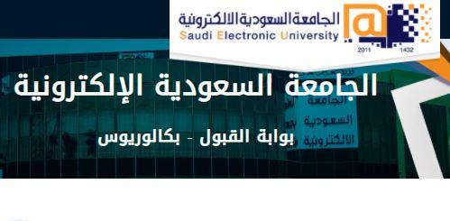 شوف الأن شروط القبول في الجامعة السعودية الإلكترونية 1442هـ وخطوات التسجيل بالجامعة In 2021 University Highway Signs Electronics