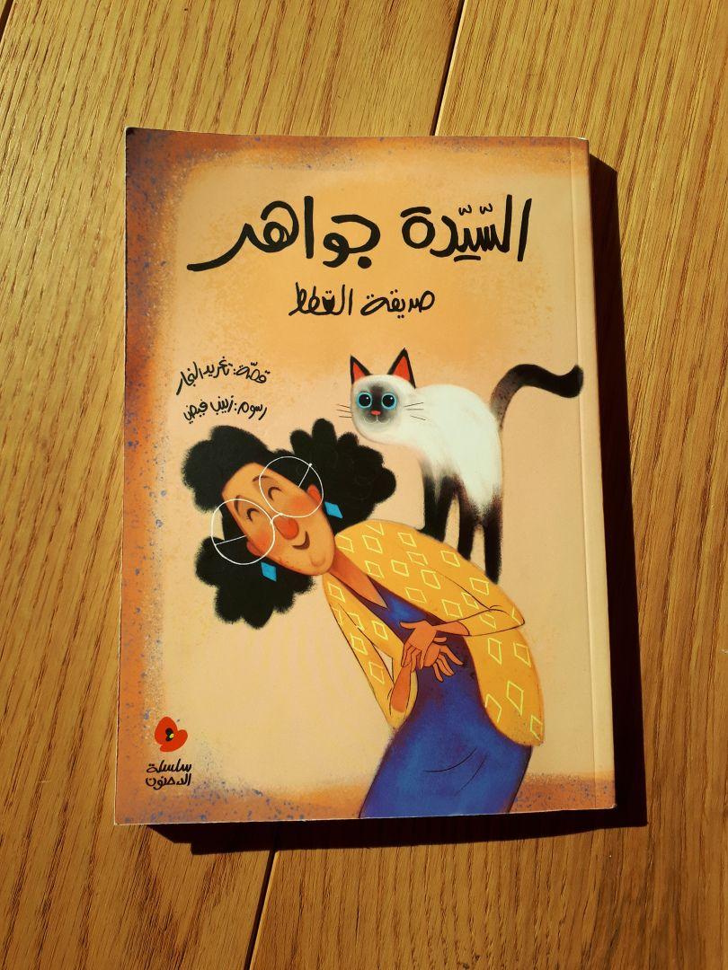 السيدة جواهر صديقة القطط Arabic Books Books Book Cover