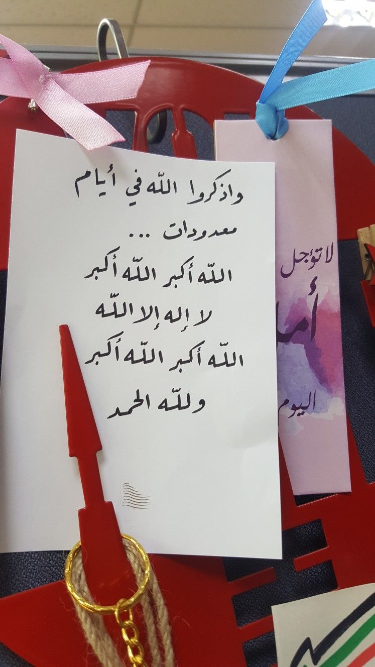 أيام معدودات تكبيرات عشرة ذي الحجة Mixed Feelings Quotes Allah Love Mixed Feelings