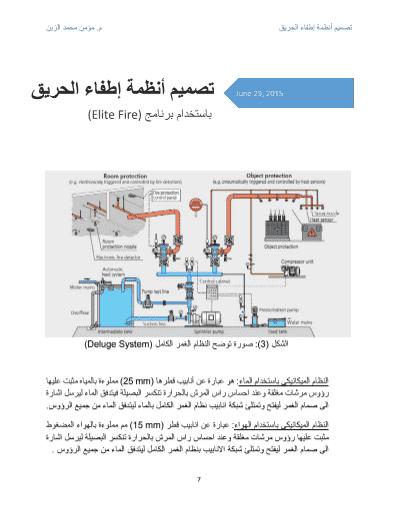 انظمة اطفاء الحريق Pdf الكترونيك بابل Ebooks Free Books Electrical Projects Pdf