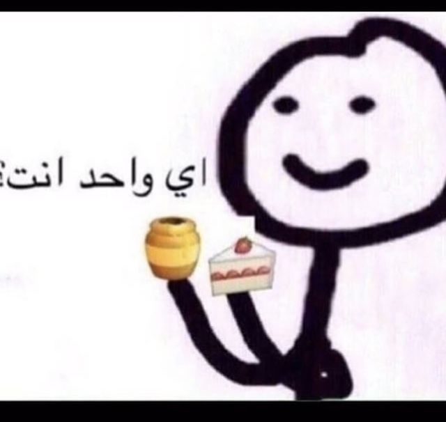 Pin By Meko Chan On Reactions رياكشنات Funny Photo Memes Funny Black Memes Funny Arabic Quotes