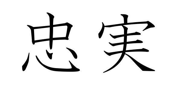 Loyalty Japanese Kanji Ink Pinterest Japanese Kanji