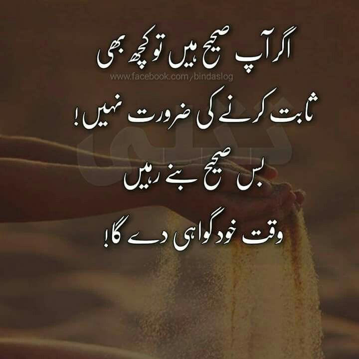 Pin about Urdu quotes on Truths