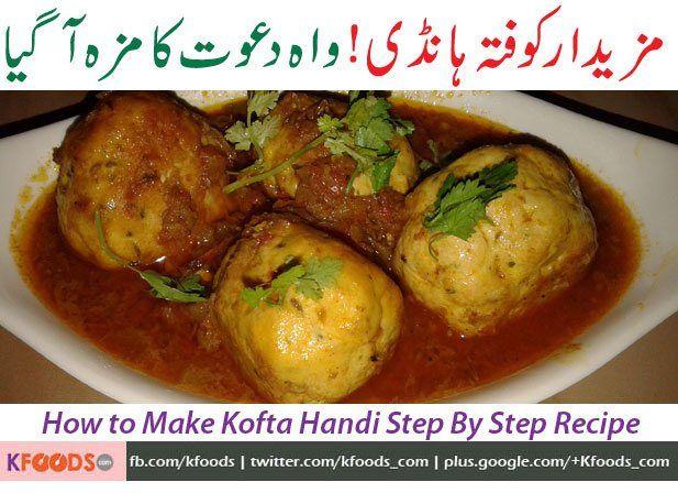 a8d7a6a71b3 How to Make Chicken Kofta Handi | KFoods.com | Recipes | Chicken ...