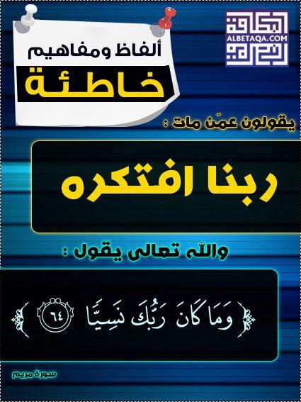 ألفاظ و مفاهيم خاطئة ربنا افتكره موقع البطاقة الدعوي Beautiful Arabic Words Company Logo Tech Company Logos