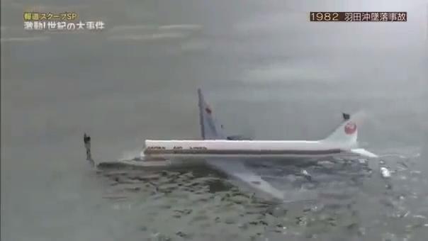 羽田沖日本航空350便墜落事故 19...