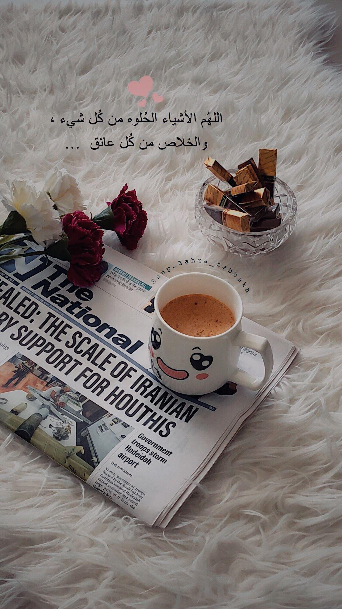 اللهم الأشياء الحلوة من كل شئ Coffee Bar Home Funny Arabic Quotes Snapchat Quotes