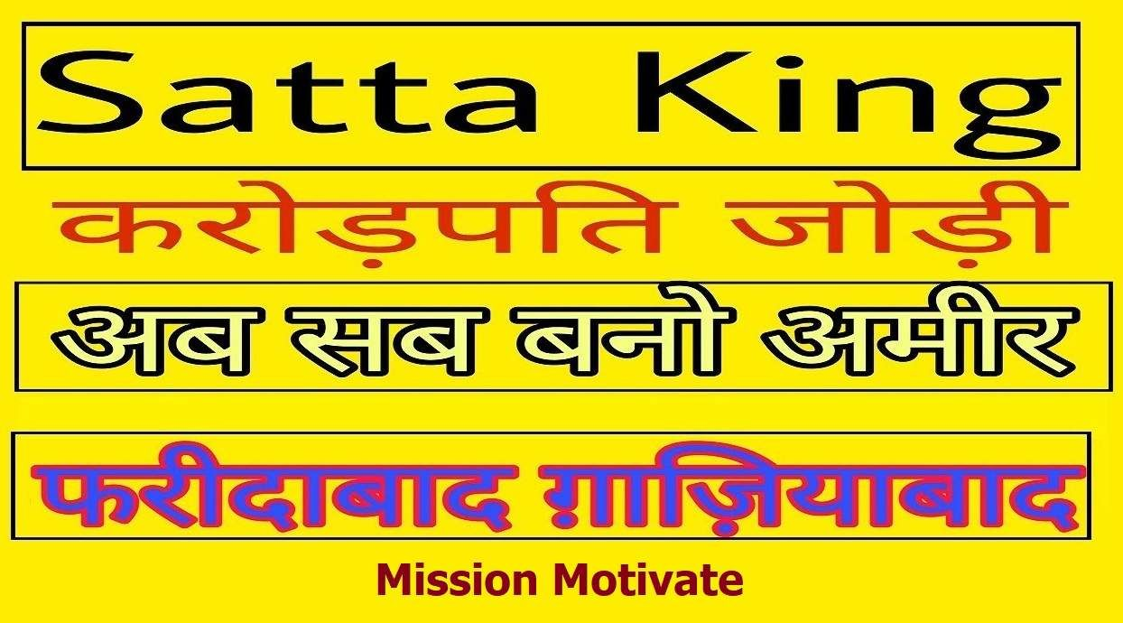 Here I will show the Satta King Numbers of Gali, Faridabad