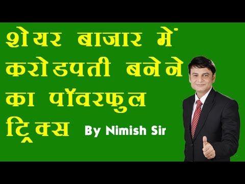 शेयर बाजार में करोडपती बनेने का पॉवरफुल ट्रिक्स  BEST TRICK FOR SHARE MARKET TRADING By Nimish Sir  Subscribe Our YouTube Channel  https://goo.gl/ZhNq8G