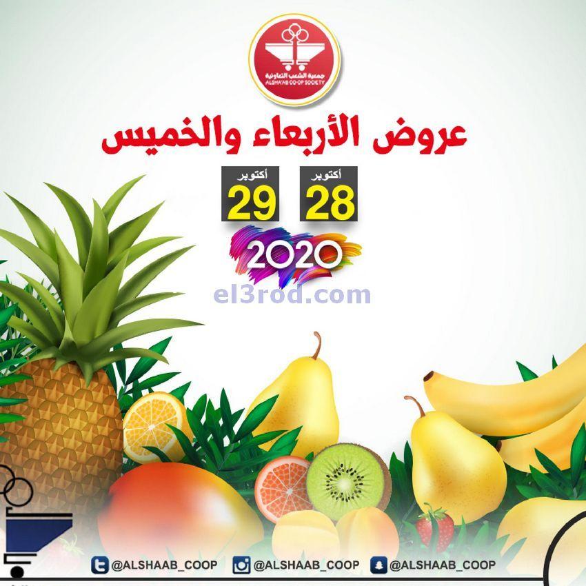 عروض جمعية الشعب التعاونية 28 حتى 29 10 2020 Food