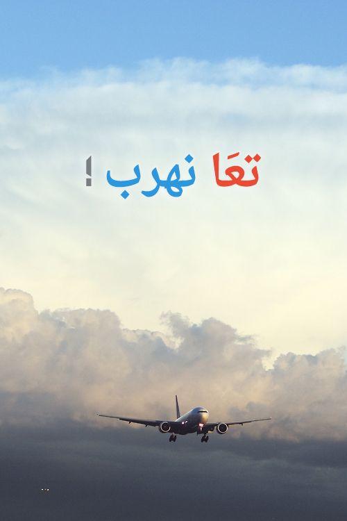 طيارة عربي هروب Illusions Mind Arabic Funny Arabic Quotes
