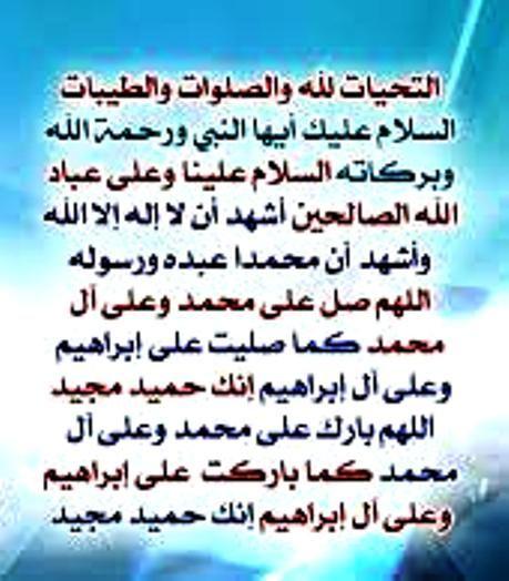 شرح معنى كلمات التحيات التشهد منتدى رحمة مهداة التعليمي Quran Quotes Quotes Quran