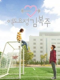 Weightlifting fairy kim bok joo ep 13 eng sub