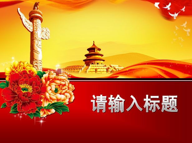 Powerpoint Templates Free Download China Chinese New Year Animated