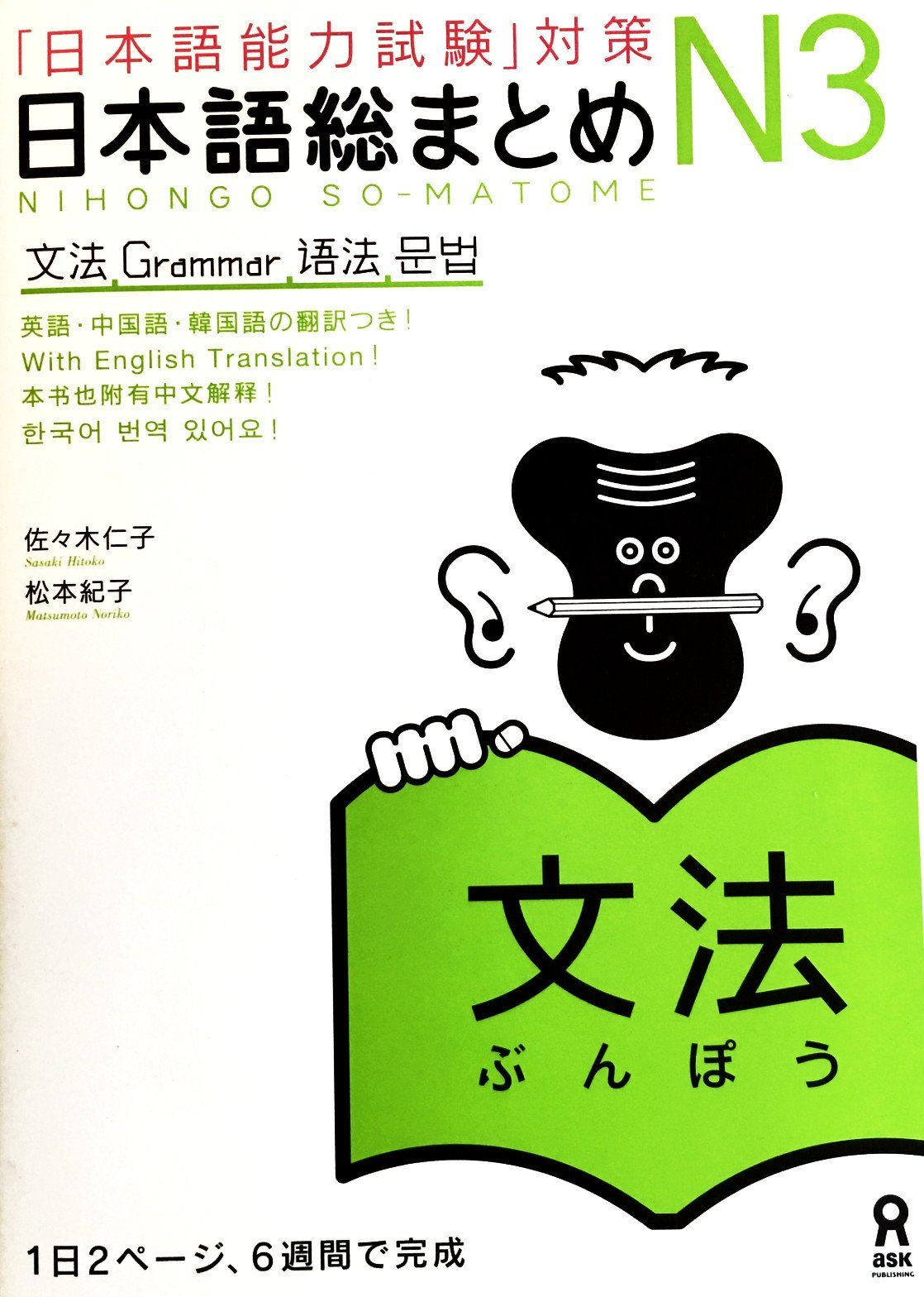 Nihongo So-matome N3 Grammar | Products | Japanese language