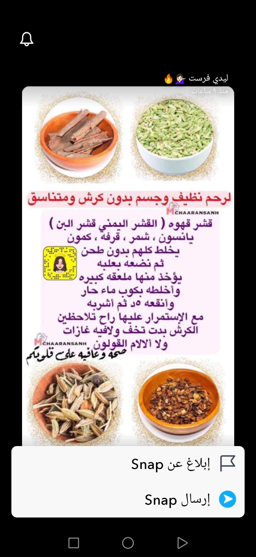 Pin By Gg Ali On خلطات تعالج الوجع Health Healthy Cookout Food Health Facts Fitness