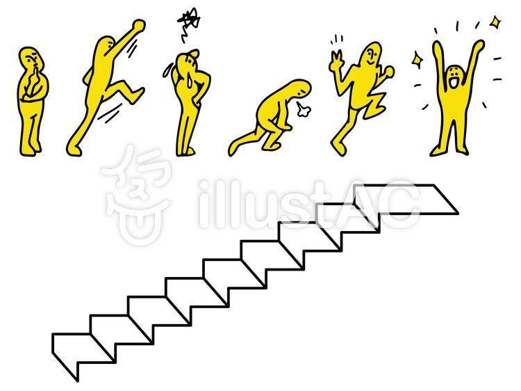 階段と人 ゴールまでのプロセス 6ポーズ イラスト 階段 イラスト キャラクターデザイン