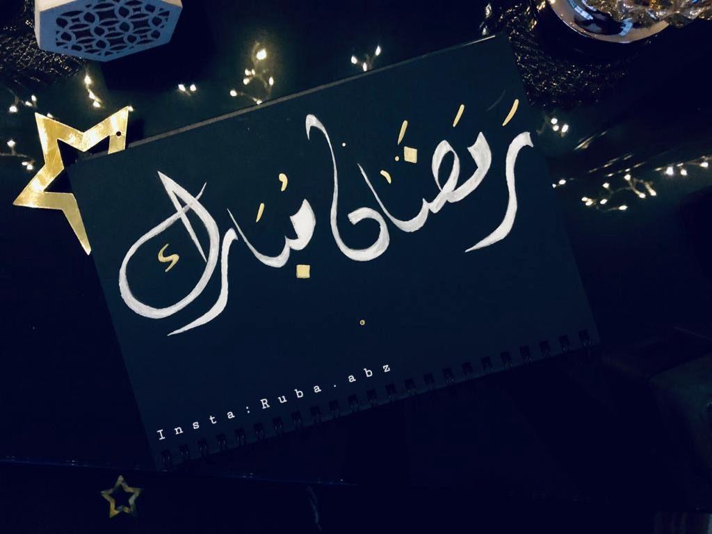 أبيات شعر عن شهر رمضان ابيات شعر عن رمضان استقبال شهر رمضان شعر عن رمضان شهر الصوم Celestial Celestial Bodies Outdoor