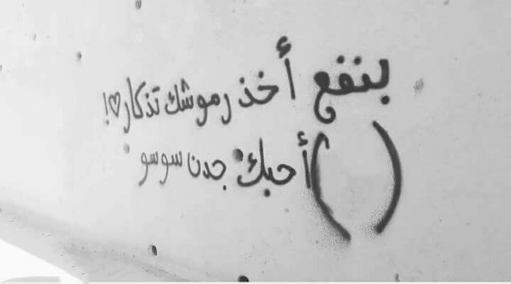 أحبك يا سوسو D Writing Words In A Heartbeat