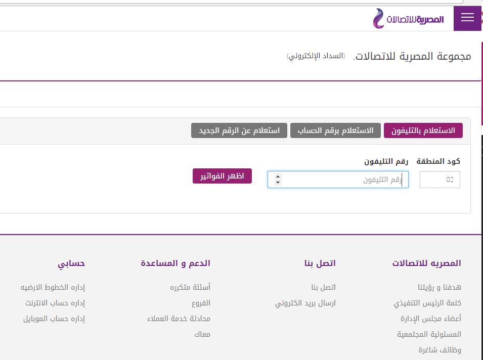 استعلم عن فاتورة التليفون الارضي شهر نوفمبر 2018 أون لاين وطرق السداد المتاحة لها نجوم مصرية Education Liar Egypt