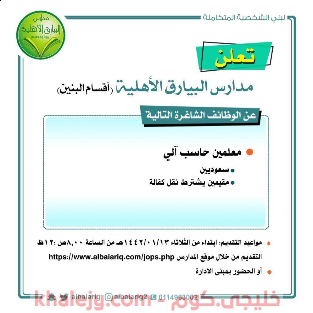 وظائف مدارس الرياض للرجال والنساء أعلنت عنها مدارس البيارق الأهلية وذلك وفقا لما ورد في الاعلان