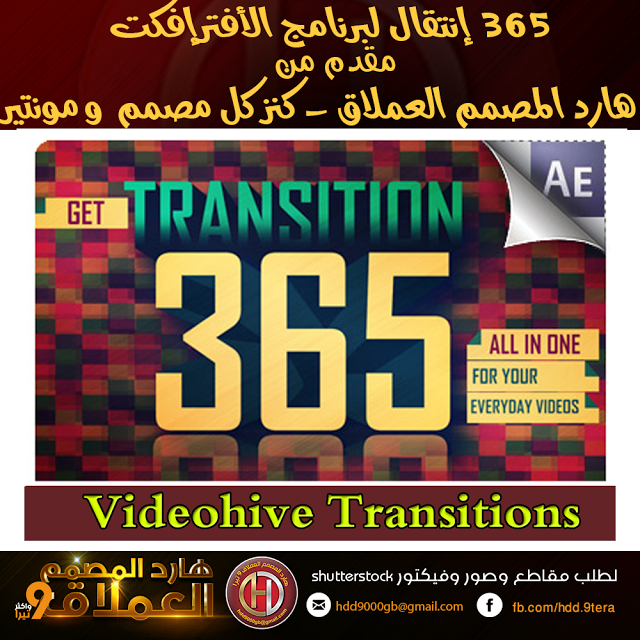 نقدم لكم 365 إنتقال لبرنامج الأفترإفكت Videohive Transitions 356 إنتقال إحترافي على شكل قوالب لبرنامج الأفترإفكتيدعم إصدار Videohive Are You The One All In One