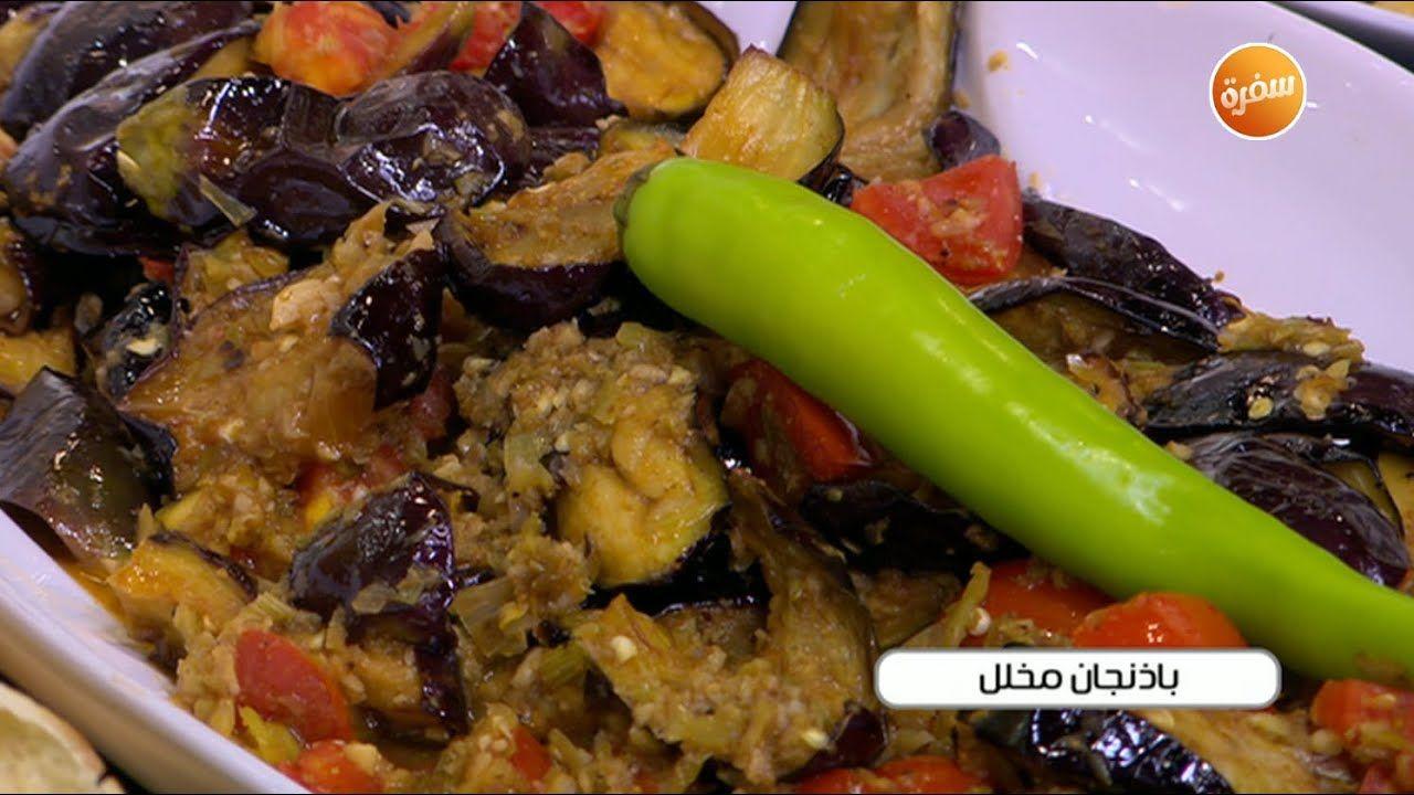 طريقة تحضير باذنجان مخلل الشيف شربيني Food Chicken Meat