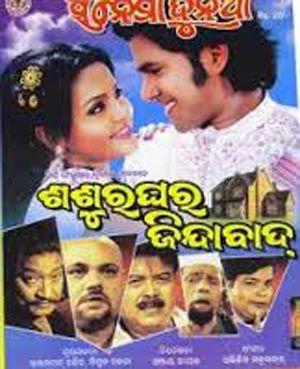 Sasura Ghara Zindabad 2010 Movie Songs Film Releases Songs