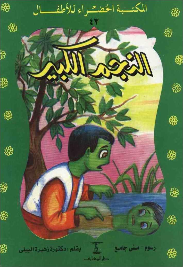 قصة النجم الكبير سلسلة المكتبة الخضراء Childrens Stories Friends Quotes Beautiful Paintings