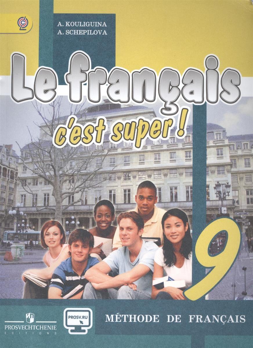Гдз по французскому языку 6 класса рабочая тетрадь а.кулигина не скачивать