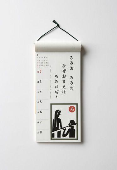 Japanese Calendar Design : Taku satoh design office calendar pinterest 이발사 편집
