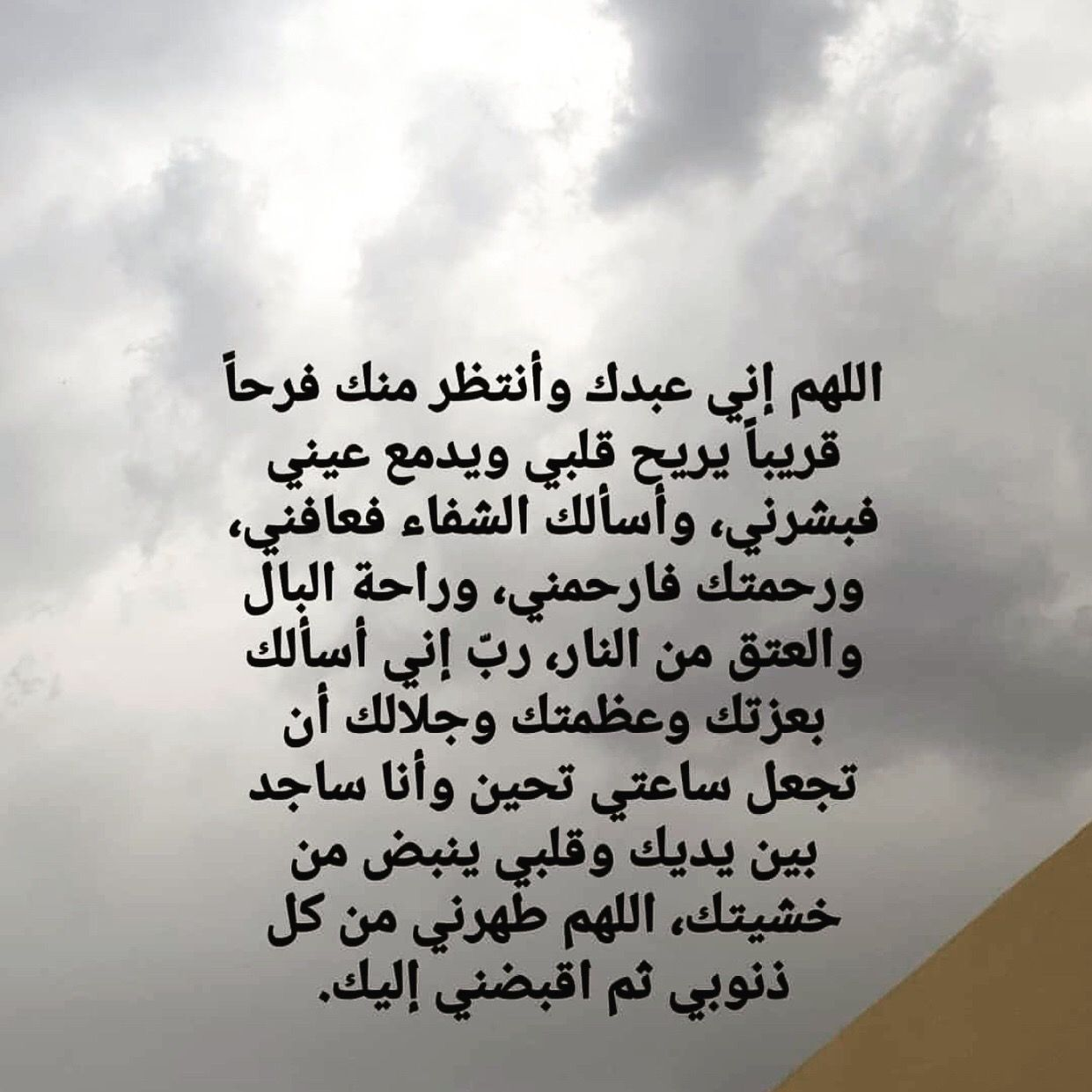 Pin By Bilssan Rim On ياااارب Islamic Quotes Some Words Arabic Quotes