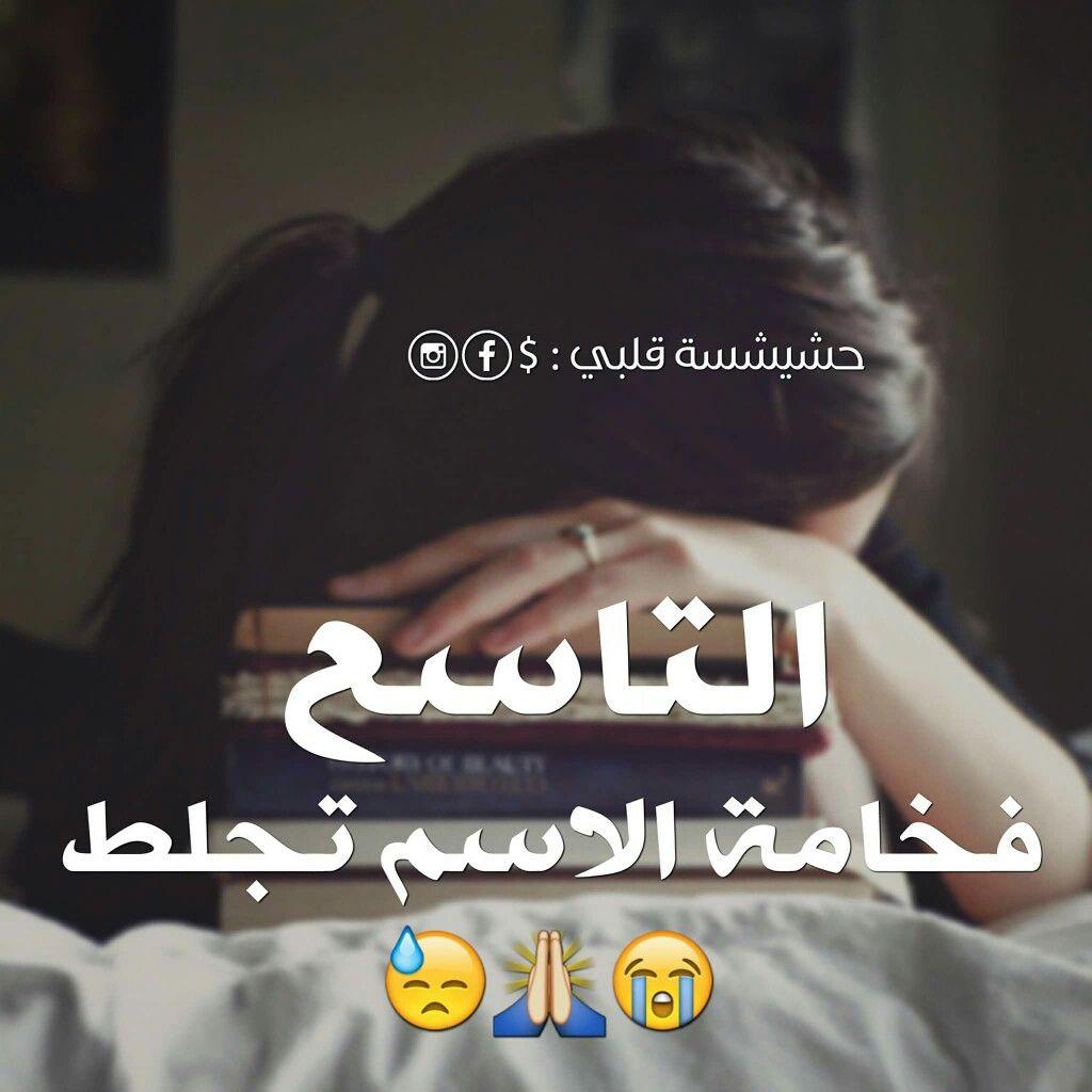 سنت الجاي تاسع كتير خايفة Quotes For Book Lovers Funny Arabic Quotes Personal Quotes