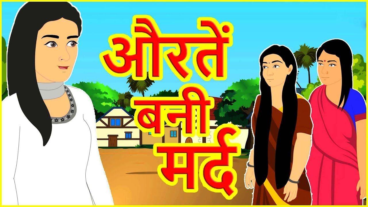 Cartoons In Hindi
