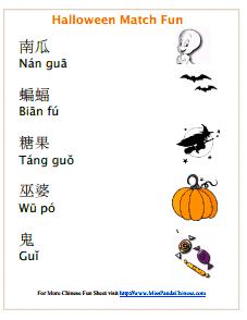Halloween Fun Sheet Match Printable - Chinese, Pinyin and hints in English.