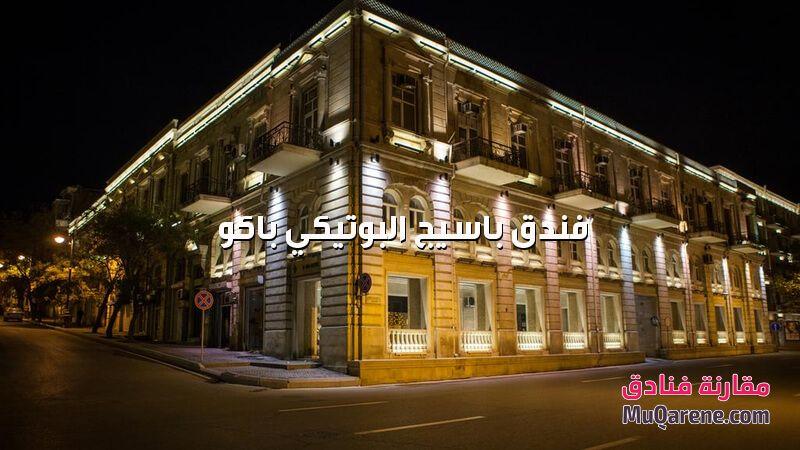 3 فنادق شارع نظامي باكو للعائلات فندق باسيج البوتيكي فندق باسيج البوتيكي شارع نظامي Passage Boutique Hotel Baku حاصل على تصنيف 4 نجوم ويضم 12 غرفة وجناح