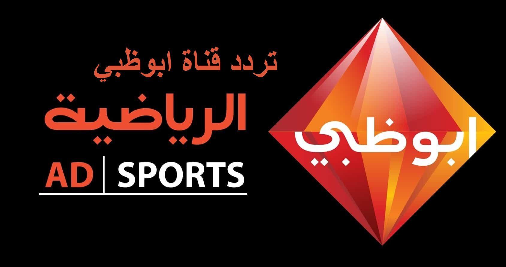 تردد قناة أبو ظبي الرياضية المجانية الناقلة لمباراة مصر واليونان على النايل سات Ad Sports Sports Ads