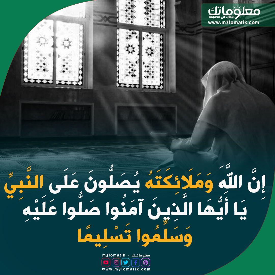 اللهم صل على محمد Movie Posters Poster Movies